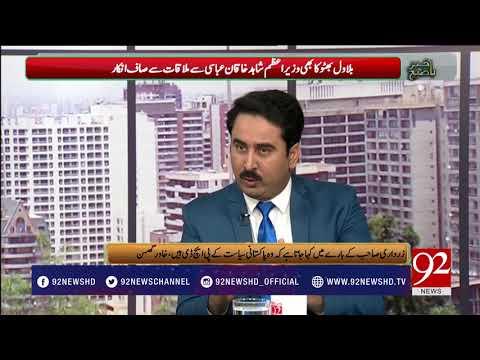 Bakhabar Subh - 24 November 2017 - 92NewsHDPlus