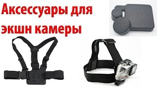 Аксессуары для экшн камеры(ПОКУПАЛ ЗДЕСЬ - Крепление на грудь : http://ali.pub/mdx47 Крепление на голову : http://ali.pub/a2bwo Защитное крепление : http://ali.pu..., 2016-06-12T22:41:34.000Z)