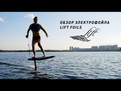 Обзор электро-гидрофойла Lift Foils