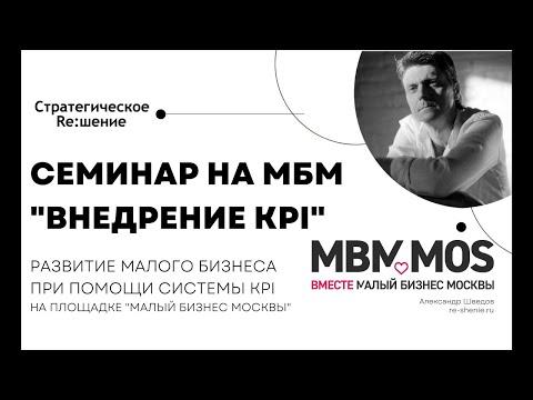 Внедрение KPI в компанию. Просто о KPI, как разработать и внедрить
