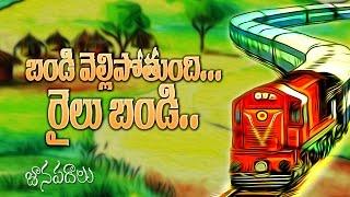 Telugu Janapada Geetalu - Bandi Velli Pothundi   Railu bandi - Folk Songs - JUKEBOX
