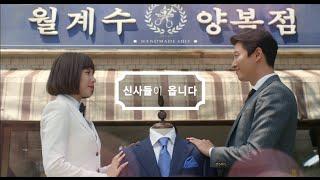 「月桂樹洋服店の紳士たち」予告映像5…