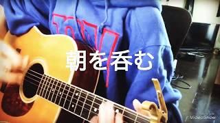 朝を呑む/バルーン(弾き語りcover)by陽