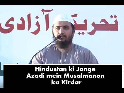 Hindustan ki Jange Azadi mein Musalmanon ka Kirdar: Shaikh Abdul Azeem Madani