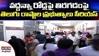 వద్దన్నా రోడ్లపై తిరగడంపై తెలుగు రాష్టాల ప్రభుత్వాలు సీరియస్ |  ABN Telugu