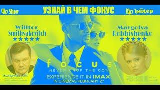 Фокус 2015 HD Русский Шо Трейлер Russian Trailer (пародия)