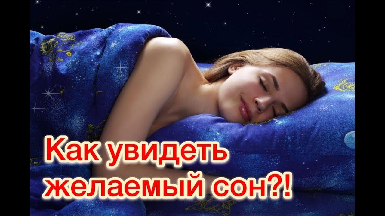 Сон на заказ или как сделать так, чтобы тебе приснилось то, что 1