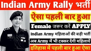 Indian Army भर्ती 2019, Indian Army Recruitment 2019 | Indian Army Bharti 2019 | Army Rally 2019