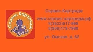 Сервис-Картридж - Заправка картриджей в Кургане(, 2014-01-19T14:31:11.000Z)