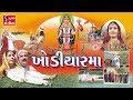 KHODIYAR MAA - Superhit Telefilm - FULL MOVIE (Pragatya - Parcha)