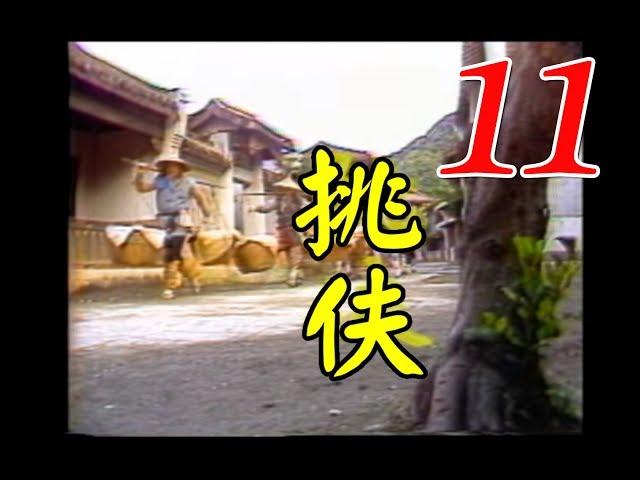 『挑伕』第11集(郎雄 陳慧樓 張振寰 張詠詠 張馨今 丁華寵)_1984年