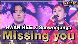 [HOT] HWAN HEE X sunwoojunga - - Missing You,   환희X선우정아 - Missing You,