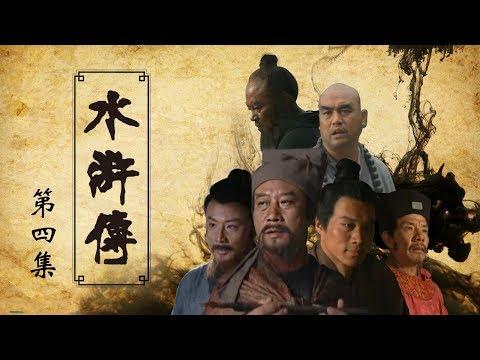《水浒传》 第4集 倒拔垂杨柳 | CCTV 电视剧