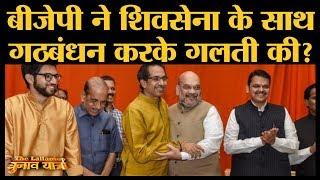 क्या BJP से गठबंधन करना Shivsena की मजबूरी थी? | Pune ELections |Maharashtra Assembly Elections 2019