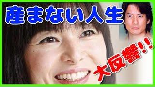 山口智子「産まない人生」発言が大反響 関連動画 「毎晩手をつないで寝...