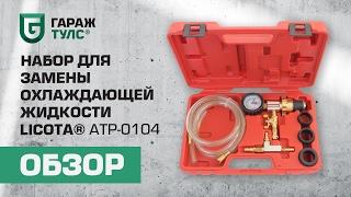 Набор для замены охлаждающей жидкости Licota ATP-0104