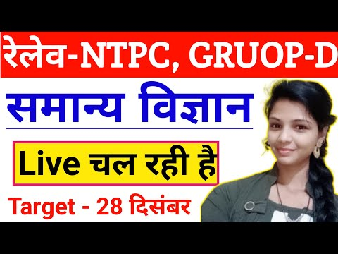 Live class GENERAL Science GK GS online for Railway NTPC, Group-D, Delhi Police, Rajasthan Police