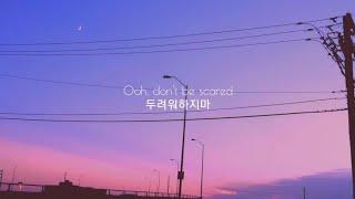 제레미주커(Jeremy Zucker) - Scared [가사해석/번역/자막]