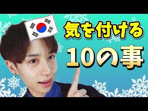 �韓国旅行】実�気を付�る��10�事�