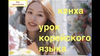 Урок Корейского Языка с Кенхой  - 1 (базовой разговор )