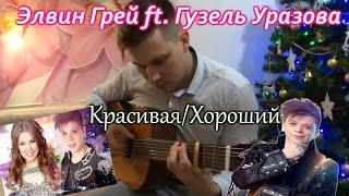 Elvin Grey ft. Гузель Уразова - Красивая/Хороший (кавер на гитаре)