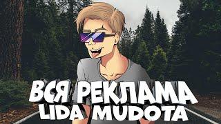ВСЯ реклама Lida Mudota (дополненная)