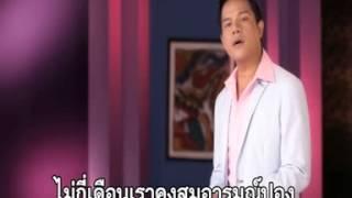 เพลง สัญญารัก ศิลปิน เอกราช สุวรรณภูมิ ชุด เจียละออ 6 [Official MV]