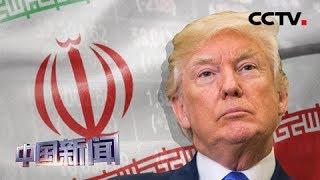 [中国新闻] 美再制裁伊朗 提议美伊首脑会面 | CCTV中文国际