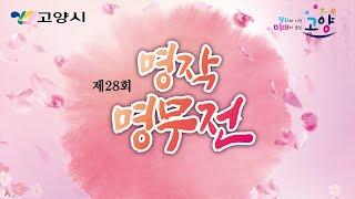 """2020 고양예술제 """"명작명무전"""" 실…"""