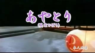 美空ひばり あやとり(カラオケ) C/W 晩秋平野 作詞=阿久悠 作曲=森...