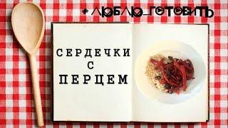 ЭКОНОМ-РЕЦЕПТ @ Куриные сердечки с болгарским перцем.