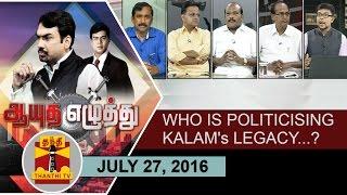 Aayutha Ezhuthu 27-07-2016 Who is Politicising Kalam's Legacy…? – Thanthi TV Show