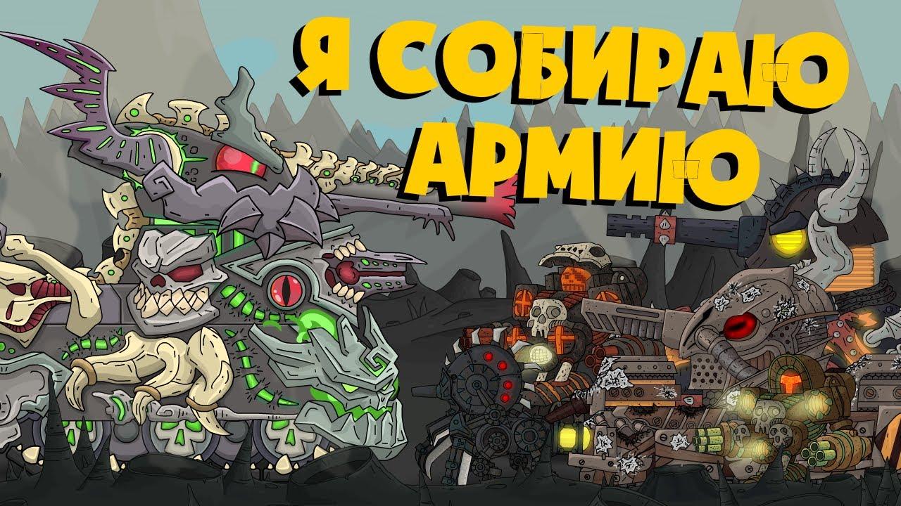 Левиафан собирает армию - Мультики про танки