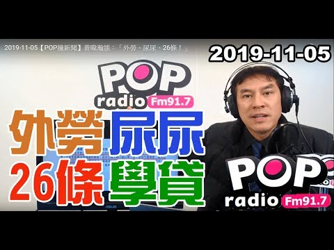 2019-11-05【POP撞新聞】黃暐瀚談:「外勞、尿尿、26條、學貸!」