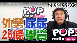 2019-11-05【POP撞新聞】黃暐瀚談:「外勞、尿尿、26條、學貸!」 Video