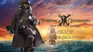 Обзор фигурки Джека Воробья — Hot Toys Pirates Of The Caribbean Jack Sparrow 1/6 Figure Review