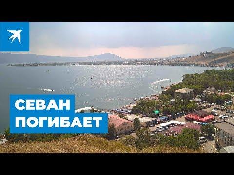 В Армении гибнет озеро Севан