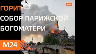 Смотреть видео Кадры пожара в Соборе Парижской Богоматери (notre dame de paris)  - Москва 24 онлайн