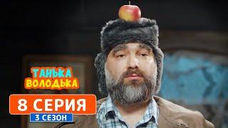 Танька и Володька. Временный переезд - 3 сезон, 8 серия | Комедия 2019
