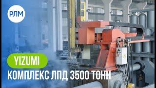 YIZUMI комплекс ЛПД 3500 тонн