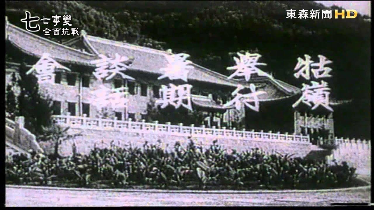 《抗戰:和平榮耀·勝利70》紀錄片 第一集【乾淨版】