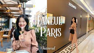 파리에 온것처럼 데이트하는 vlog 남자친구랑 샤넬쇼핑…
