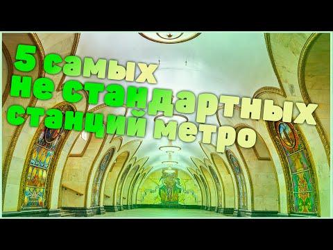 Самые красивые станции Москвы