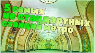 Download топ 5 самых нестандартных станций московского метро Mp3 and Videos
