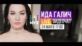 Видеочат со звездой на МУЗ ТВ  Ида Галич