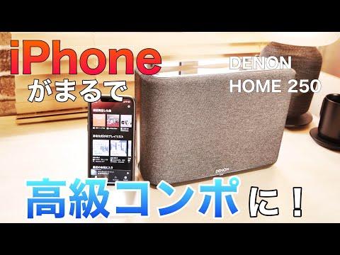 【新発売】iPhoneで高級コンポのサウンド。DENON HOME 250を試す!