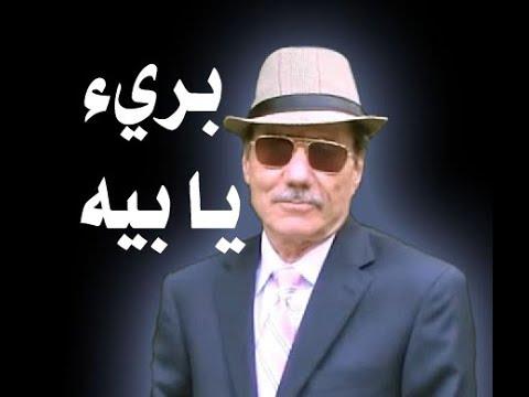 د.أسامة فوزي # 499 - بريء يا بيه ... من مفكرة سائح عربي