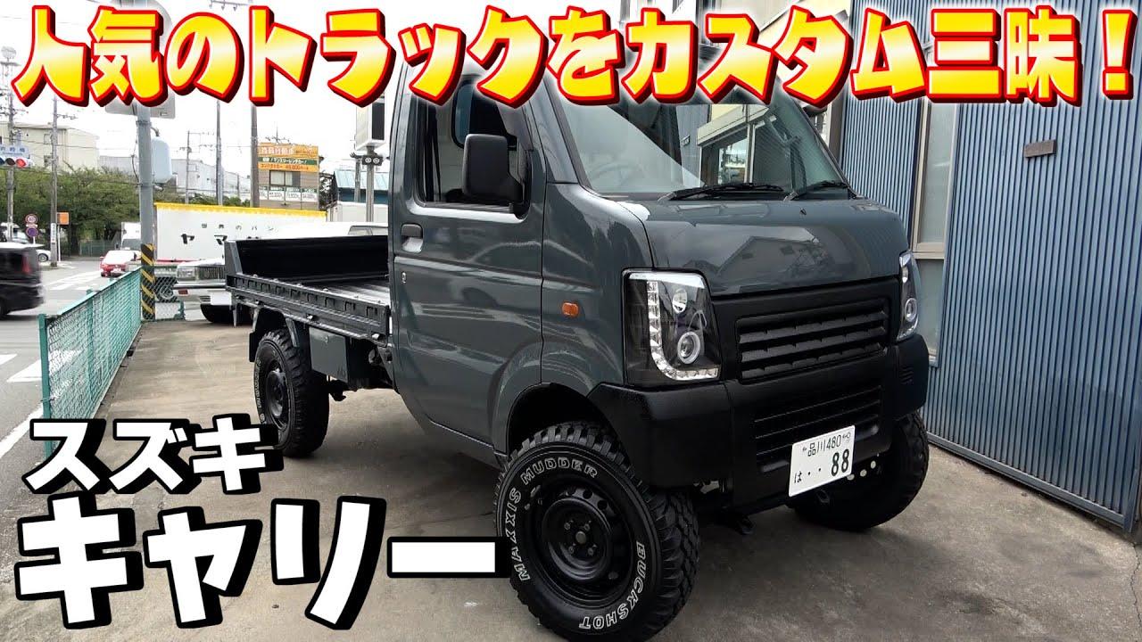 【SUZUKIキャリー】今流行の、軽トラをカッコよく乗りこなす!