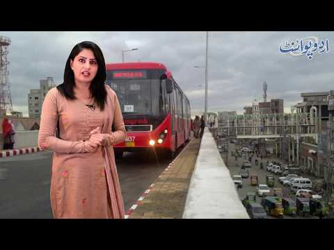 Punjab Government Abolishes Subsidy on Fares of Metro Bus Service Know Details in the