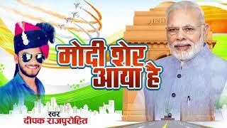 मोदी शेर आया है Modi DJ Song 2019 Namo Namo Modi Latest Modi Song 2019